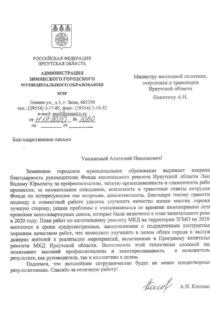 Администрация_Зиминского_городского_МО