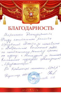 Благодарность_от_УК_Центр