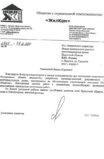 ООО_ЖилКом_вхд.17871