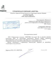 ООО_Управляющая_компания_Энергия_вхд.17859