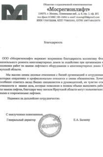 ООО__Мосрегионлифт_вхд._17867