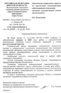 Тулун_вхд.18390